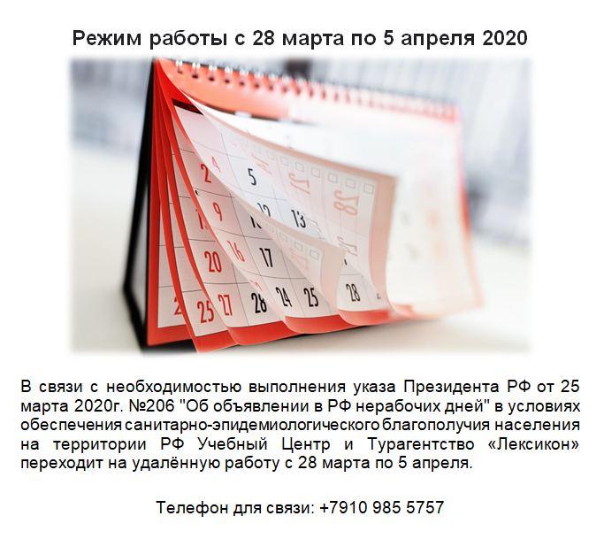 Режим работы с 28 марта по 5 апреля 2020
