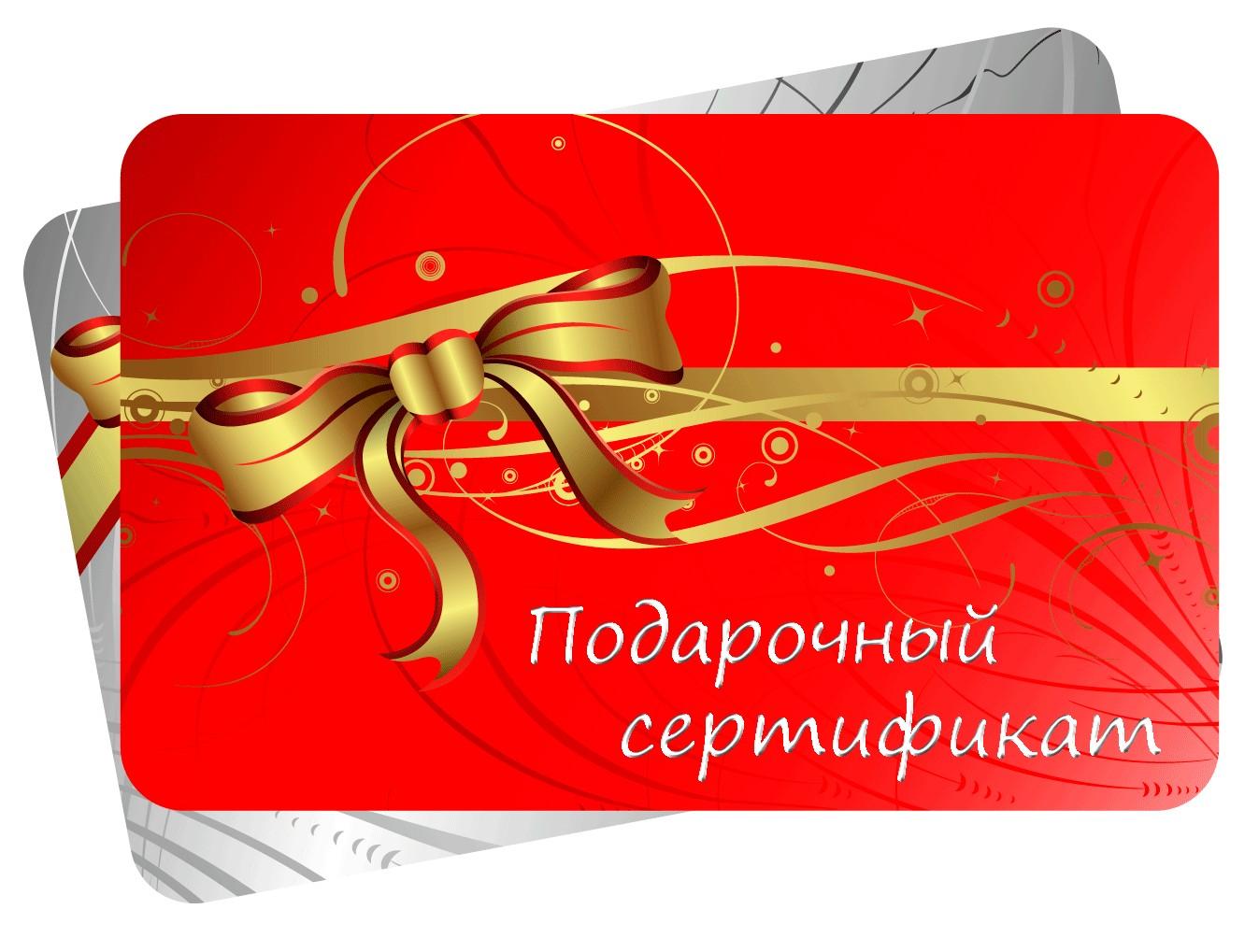 Подарочный сертификат на обучение, курсы