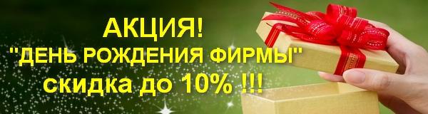 АКЦИЯ! День рождения фирмы - 10%