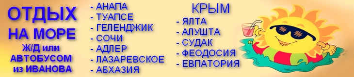 Отдых на море Автобусом из Иваново или поездом из Ярославля