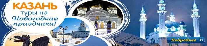 Туры на Новый год и Рождество в Казань