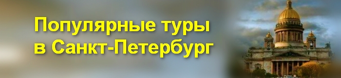 Популярные туры выходного дня из Иваново в Санкт Петербург