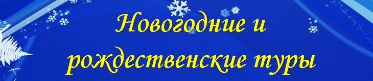 Туры на Новый год и Рождество 2015 из Иваново