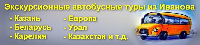 Автобусные туры из Иванова