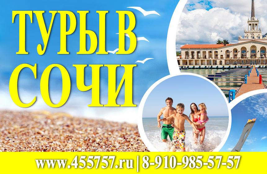Туры в Сочи из Иваново