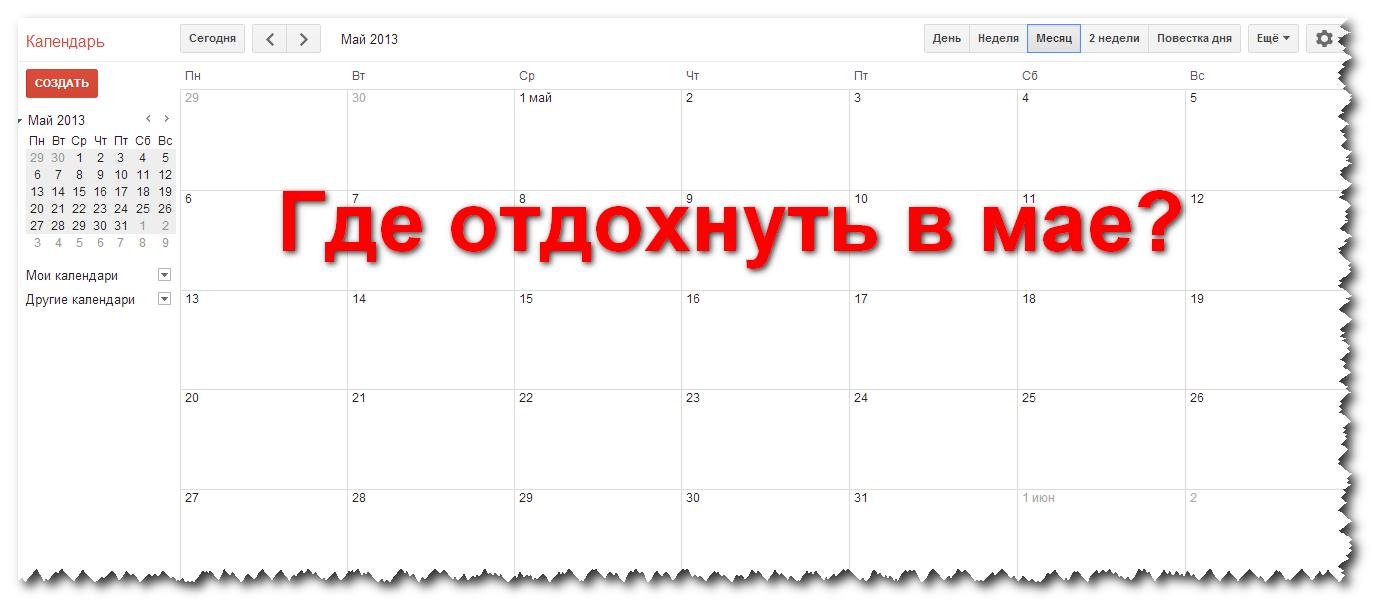 Календарь отдыха в мае