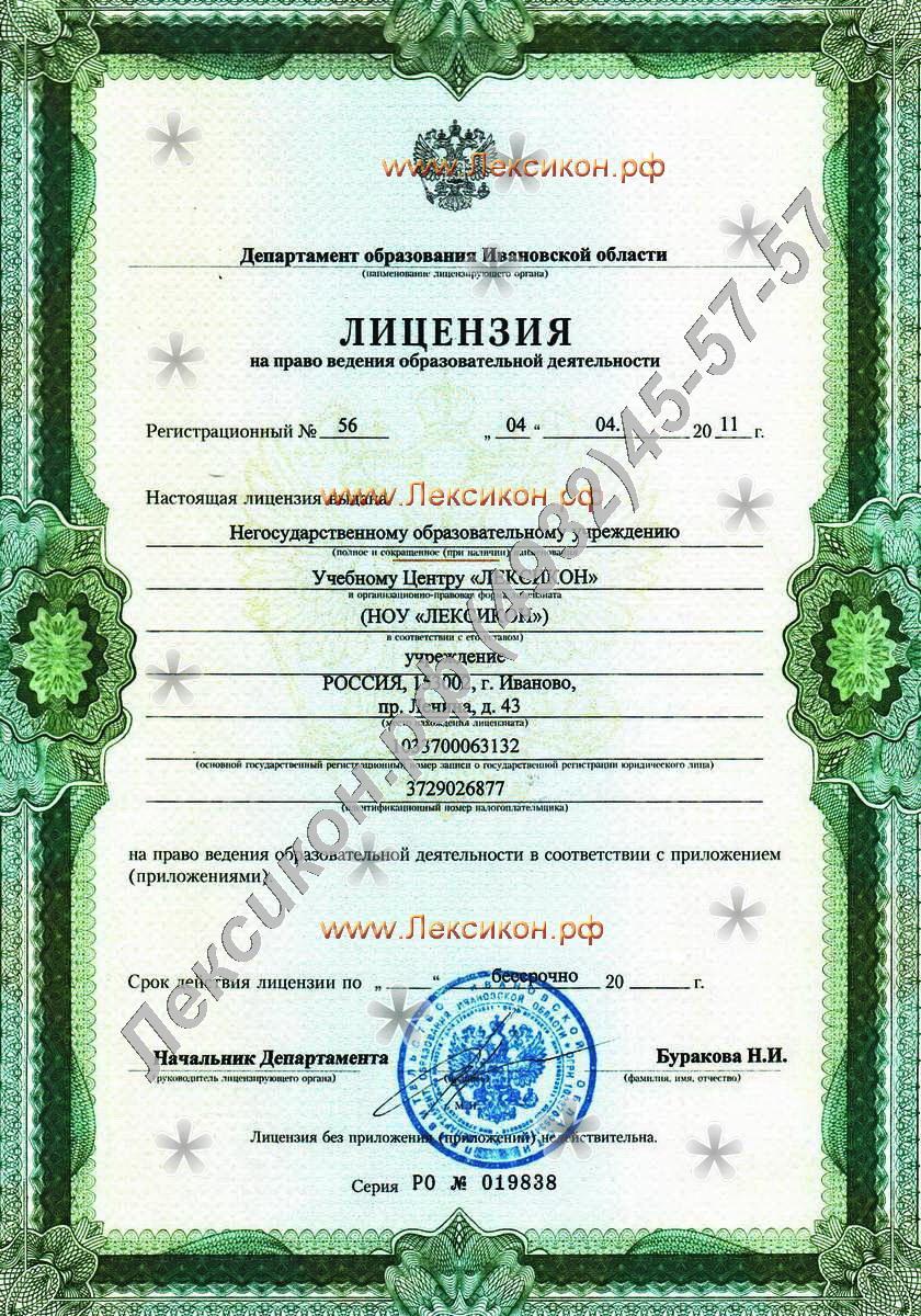 Лицензия Учебного Центра