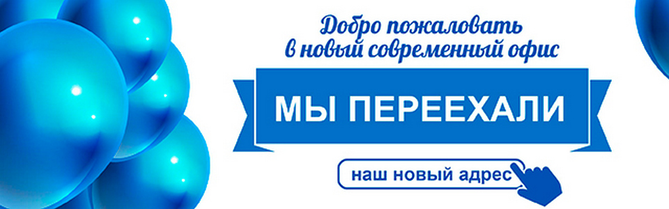 """Учебный Центр и Турагентство """"Лексикон""""  - переехали в новый офис!"""