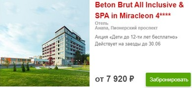 Отель Beton Brut / Бетон Брют