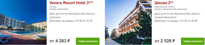 Цена на отель