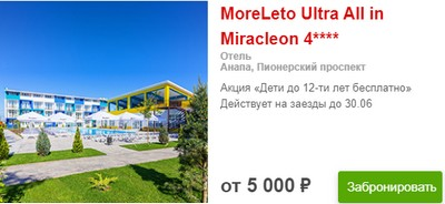 Акция Отель MoreLeto / «Морелето»