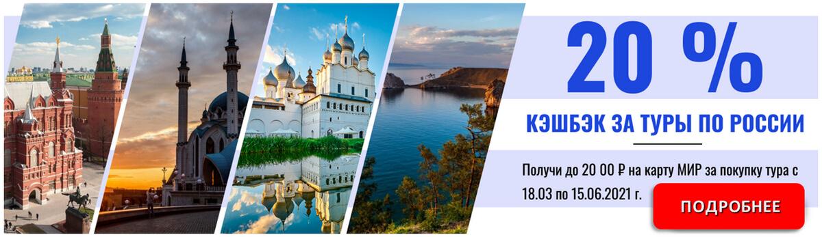 Туры с кэшбэком по России 2021 от Ростуризма
