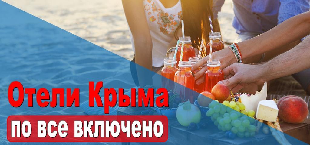 Отели Крыма повсе включено