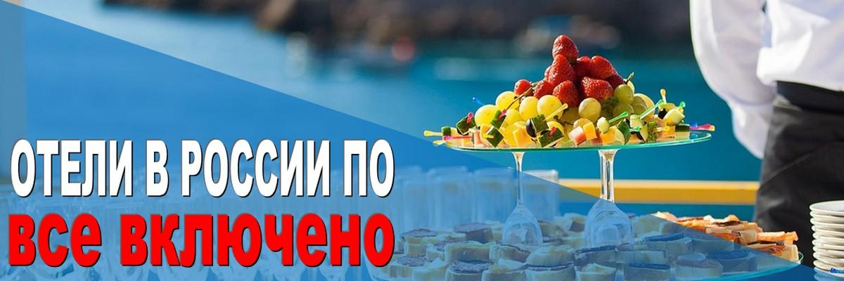 Отели в России по все включено