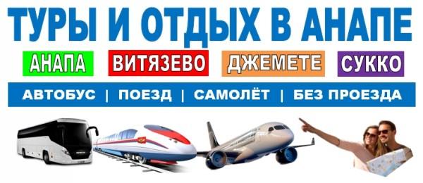 Туры в Анапу из Иваново