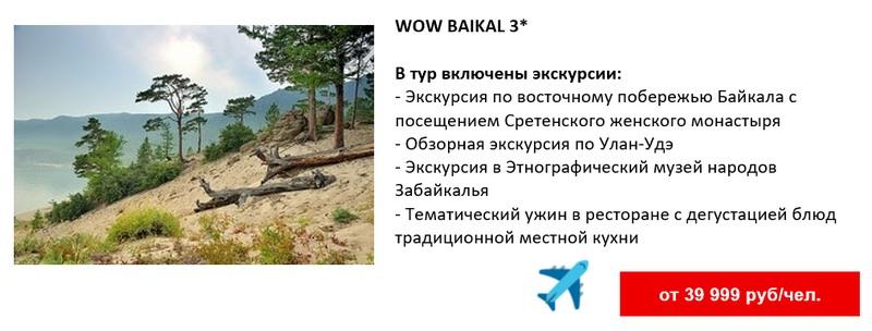 Экскурсионные туры 2020 на Байкал