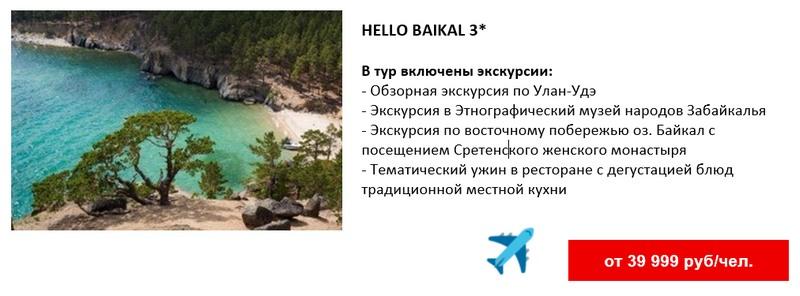 Экскурсионный тур с перелётом из Москвы на Байкал