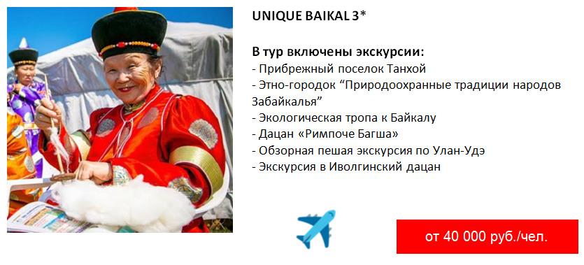 Экскурсионный тур на Байкал №3