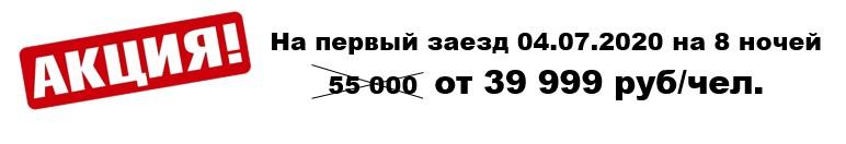 Акция на туры Байкал