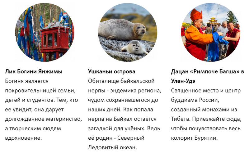 Популярные экскурсии на Байкале
