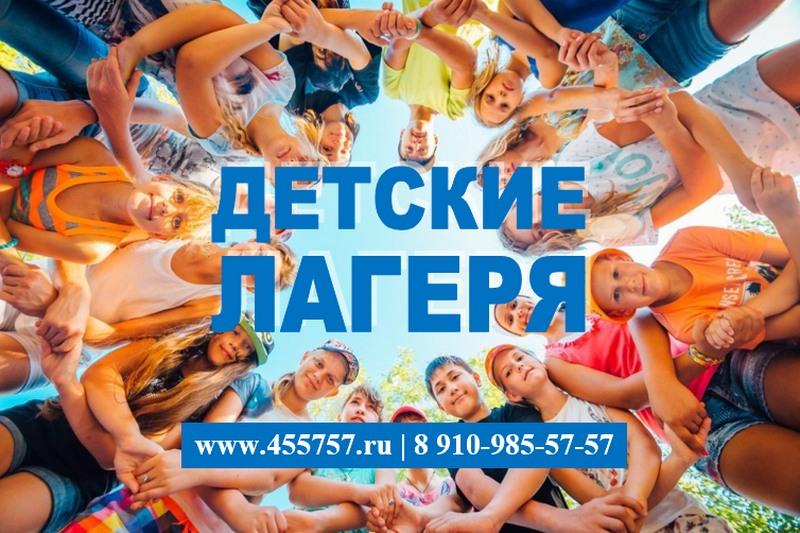 Детские лагеряв Подмосковье