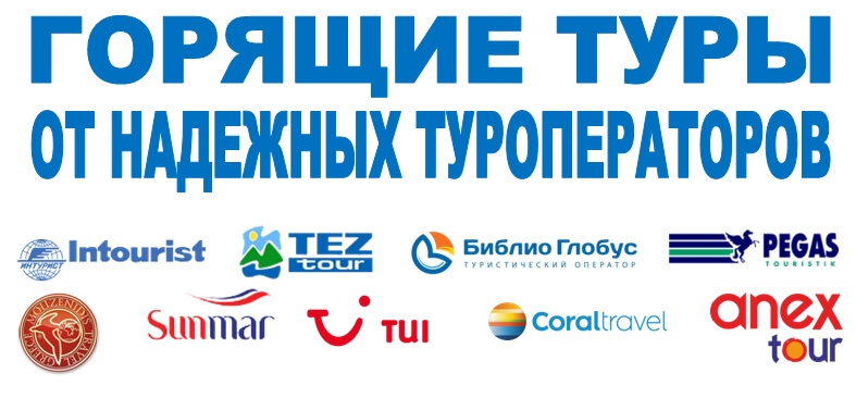 Горящие Туры в Иваново от туроператоров