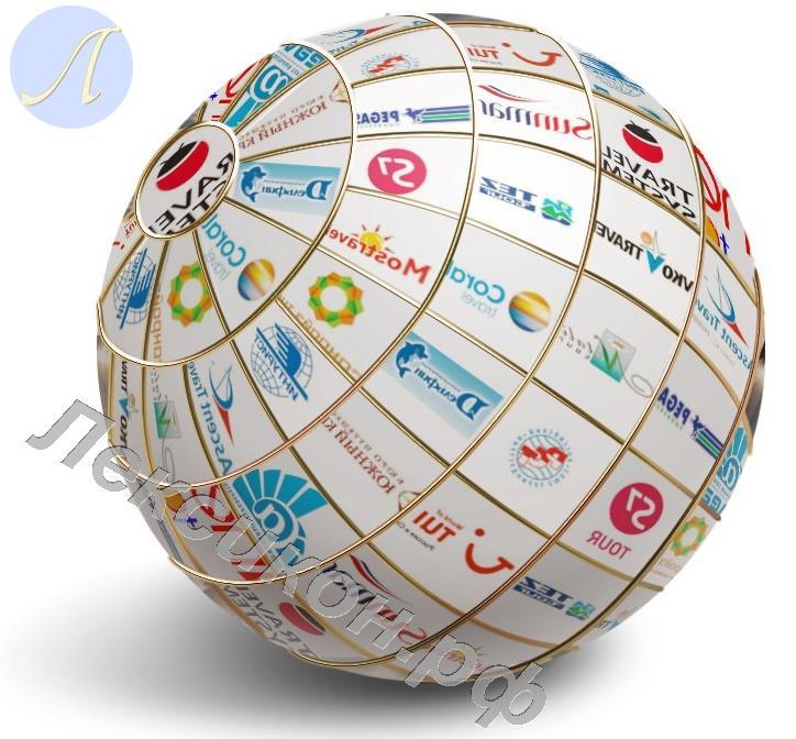 Логотипы туроператоров
