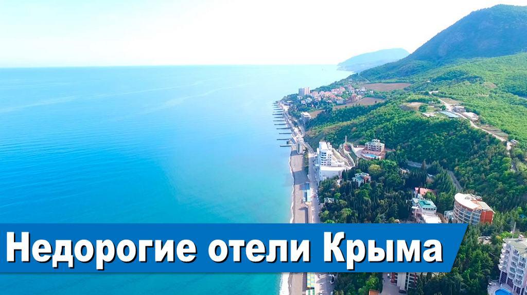 Недорогие отели в Крыму