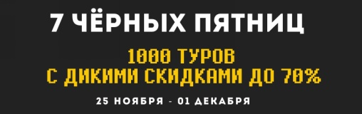 Черная пятница 2019 Туры С Дикими Скидками