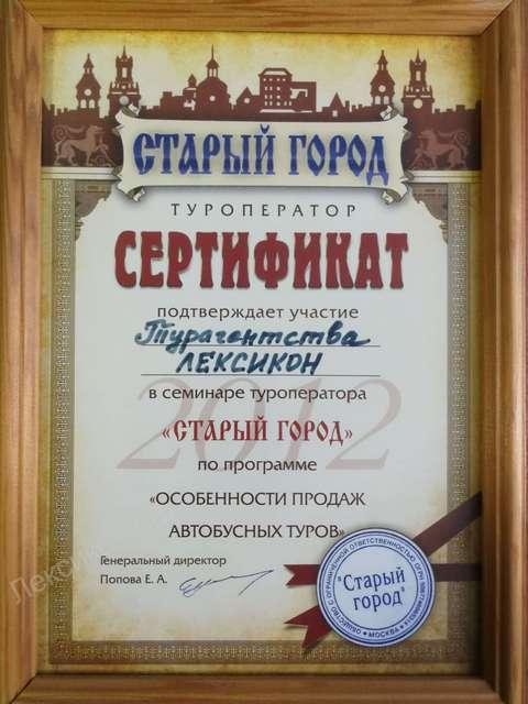 Диплом за Участие в семинаре Иваново