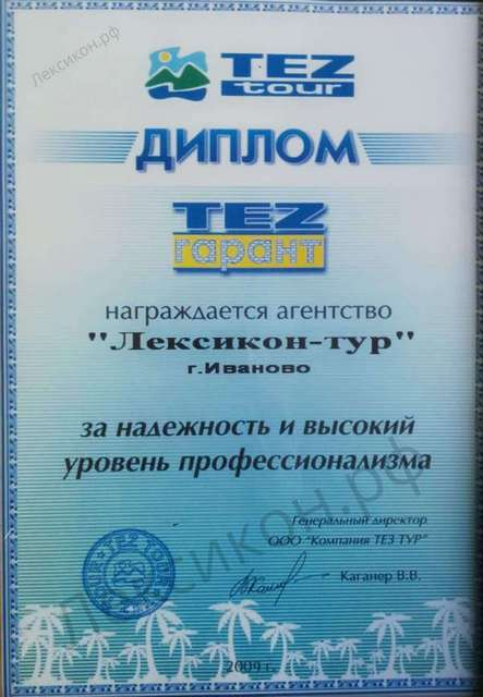 Диплом туроператора TEZ