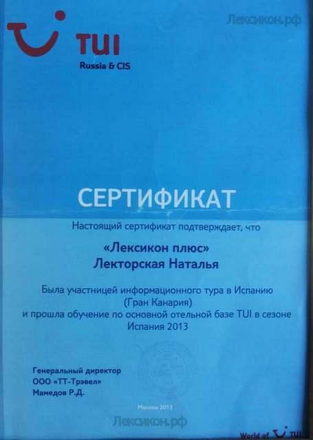Сертификат от туроператора TUI