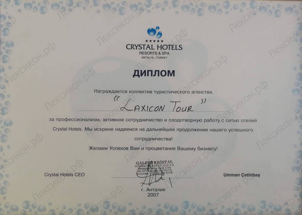Диплом отеля Crystal Hotels