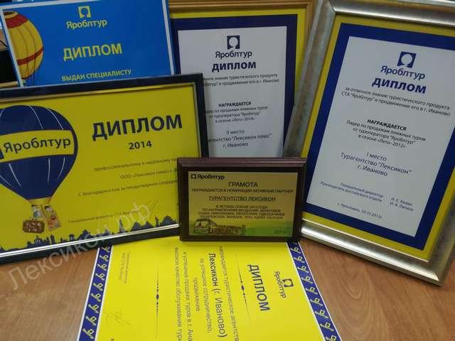 Все дипломы и награды