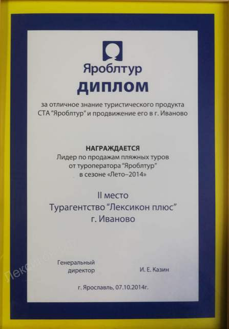 Диплом от туроператора Яроблтура №5
