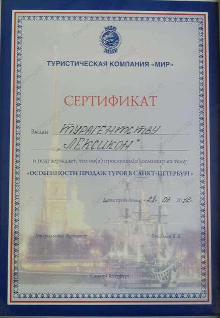 Сертификат туристической компании