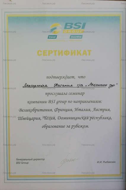 Сертификат BSI