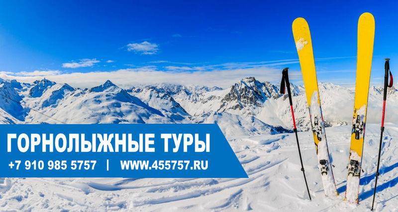 Горнолыжные туры по России