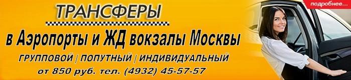Трансферы из Иваново в аэропорты и Ж/Д вокзалы Москвы