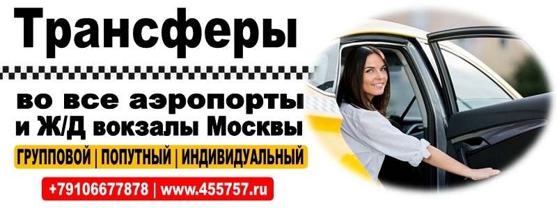 Трансфер из Иваново в аэропорты Москвы