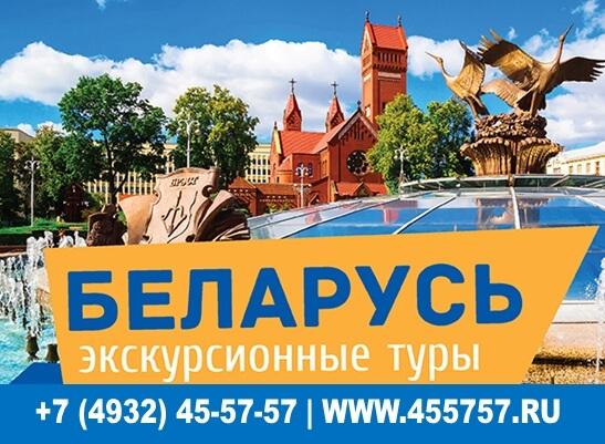 Туры в Беларусь из Иваново