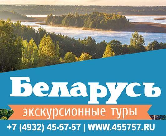 Экскурсионные туры в Белоруссию