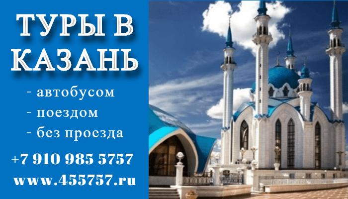 Туры в Казань из Иваново