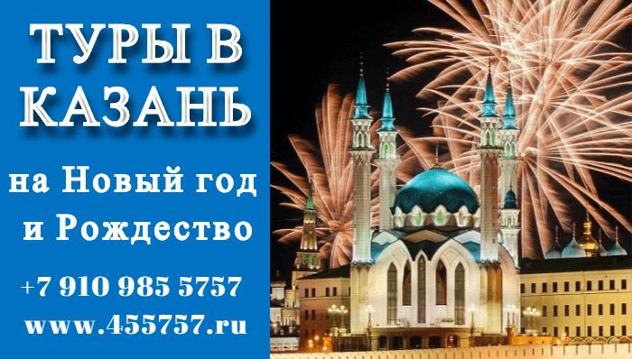 В Казань на Новый год и Рождество
