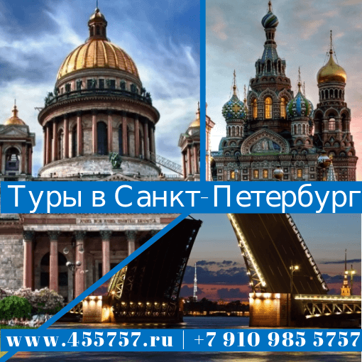 туры в Санкт Петербург