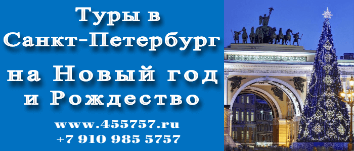 Туры в  Санкт Петербург на Новый год и Рождество 2020