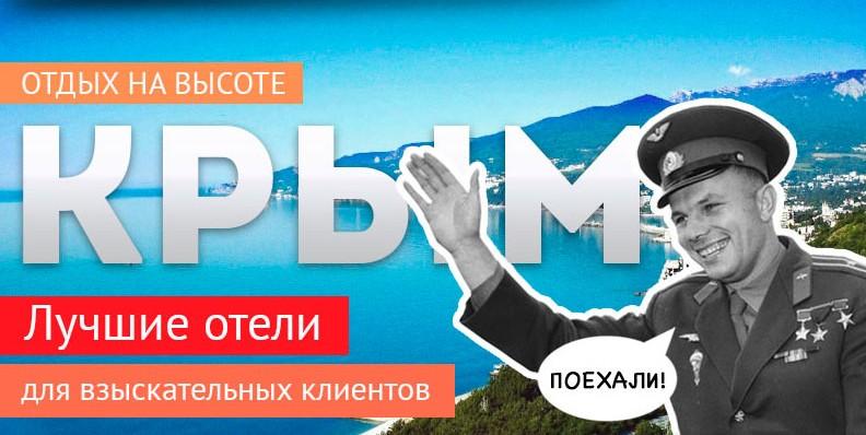 Лучшие Отели в Крыму