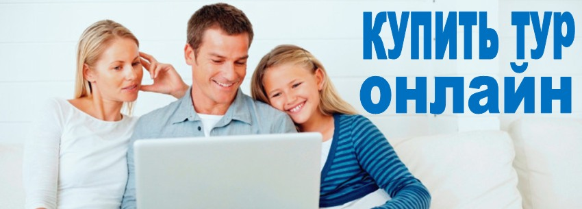 Как купить тур онлайн на сайте турагентства