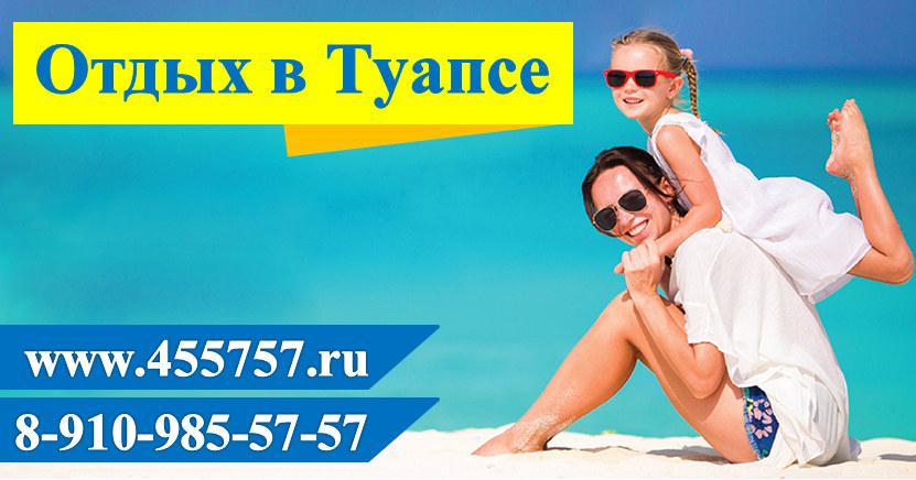 Туры в Туапсе из Иваново