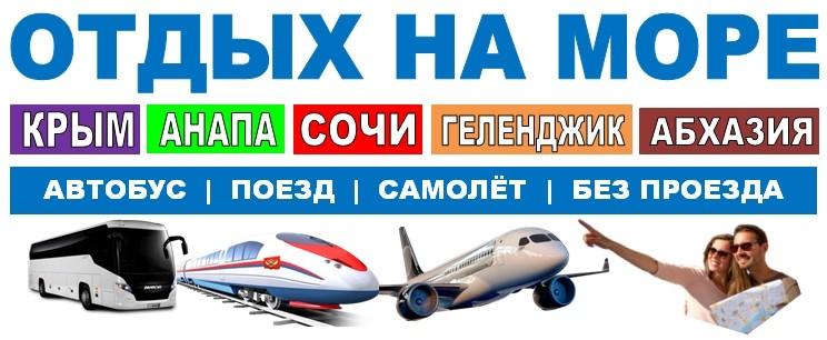 Туры и отдых на море из Иваново - автобусом, поездом, авиа и без проезда